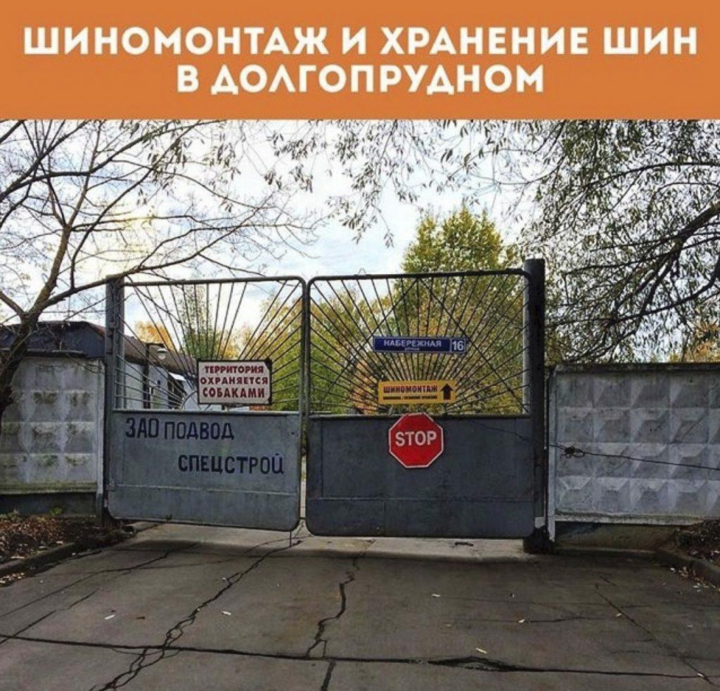Ворота въезда